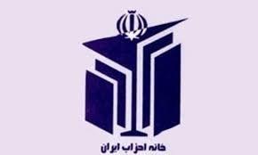 ایرادات بازرس خانه احزاب به طرح استانی شدن انتخابات مجلس