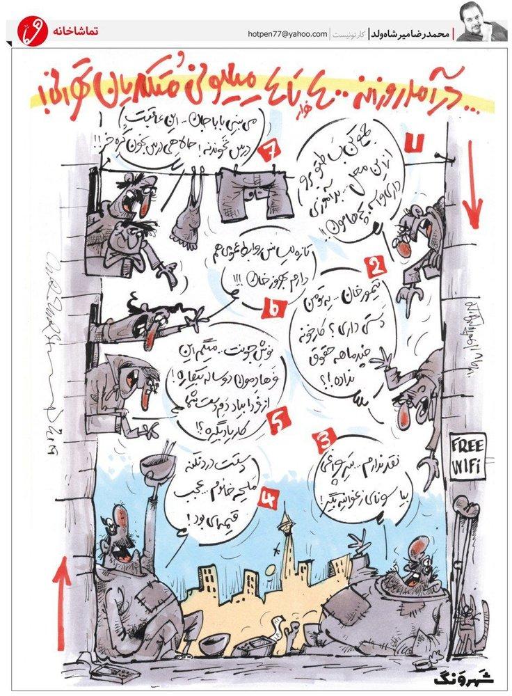 اینم زندگی لاکچری متکدیان تهرانی!