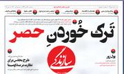 برادر میرحسین موسوی: قوچانی-شریعتمداری پیوندتان مبارک!