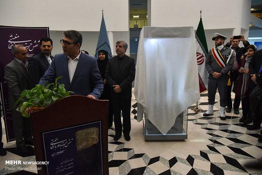 مراسم رونمایی از نقش برجسته سرباز هخامنشی در مشهد