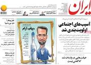 صفحه اول روزنامههای چهارشنبه ۲۶ دی ۹۷