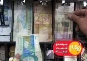 معرفی واحد جدید پول ایران در تلویزیون