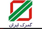 خلاقیت قاچاقچیان برای ورود غیرقانونی خودرو به ایران لو رفت