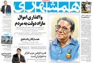صفحه اول روزنامههای پنجشنبه ۲۷ دی ۹۷