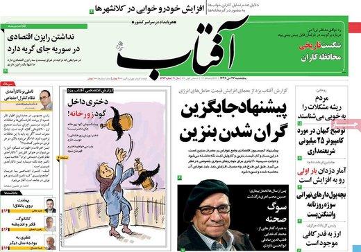 روزنامه های 5شنبه27دی97