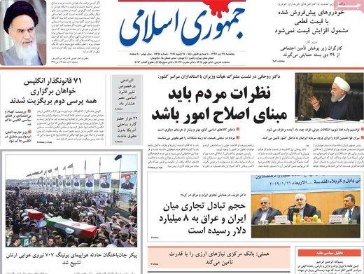 روزنامه های 5شنبه 27دی97