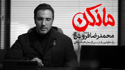 محمدرضا فروتناولین بازیگر «مانکن» شد