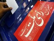 فیلم | سکانس آخر سریال استانی شدن انتخابات مجلس چه خواهد بود؟
