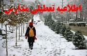 برف سنگین مدارس استان همدان را در روز شنبه تعطیل کرد