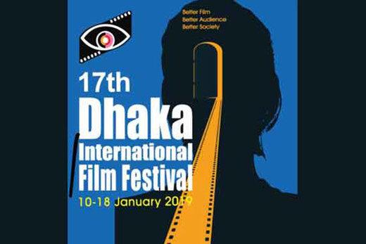 دو جایزه از جشنواره داکا برای سینمای ایران