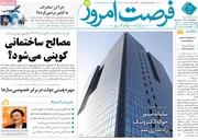 صفحه اول روزنامههای شنبه ۲۹ دی ۹۷
