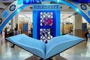 برنامه های ویژه بیست و هفتمین نمایشگاه قرآن کریم / از انتخاب ترین های قرآنی تا بن خرید رایگان