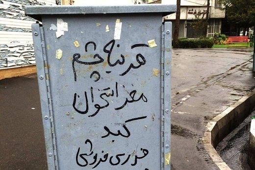 فضای مجازی، بستر جدید قاچاق اعضای بدن در ایران