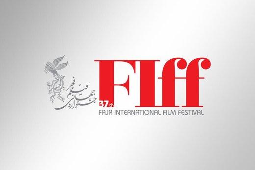 نمایشهای بازار جشنواره جهانی فیلم فجر فراخوان داد