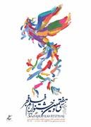 جشنواره فیلم فجر در شهرکرد برگزار میشود