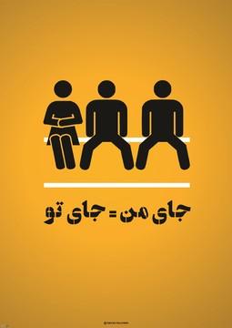 لطفا این پوسترها را ببینید!/ به بهانه آزار چند زن در تبریز