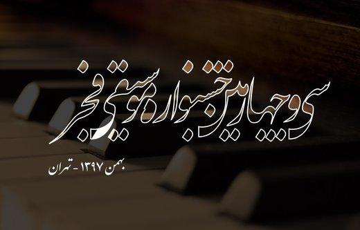 رونمایی از پوستر جشنواره موسیقی فجر/ عکس