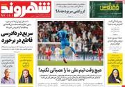 در صفحه اول روزنامه های اول بهمن چه می خوانید؟
