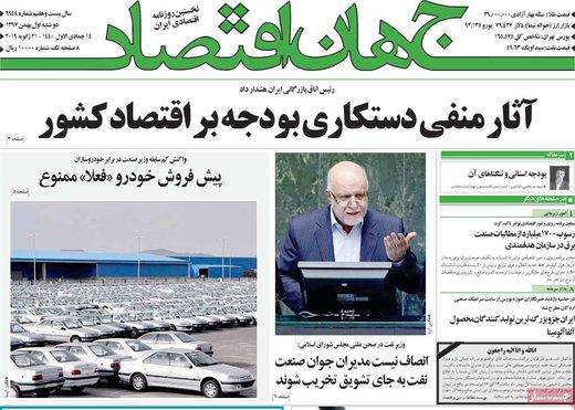 روزنامه های اول بهمن97