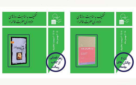تخفیف خرید ۲ کتاب از امام موسی صدر به مناسبت روزهای سوگواری حضرت فاطمه(س)