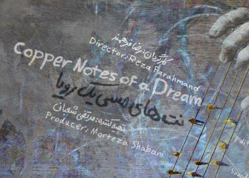 جلوهای متفاوت از ساز در پوستر «نتهای مسی یک رویا»/ عکس