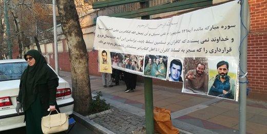 بنر خانم تهرانی مقابل مجمع تشخیص/عکس