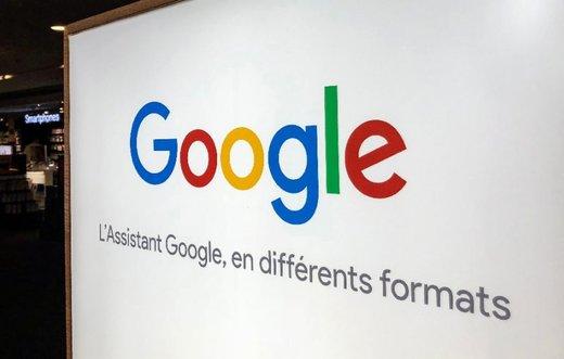 جریمه ۵۰ میلیون  یورویی گوگل در فرانسه