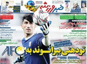 سخنان ضدفیلترینگ رئیس جمهور ، تیتر همه روزنامه های دوم بهمن