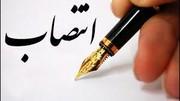 سرپرست دفتر امور اتباع و مهاجرین خارجی استانداری البرز منصوب شد