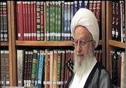 انتقاد آیت الله مکارم شیرازی از تخلفات بانکها