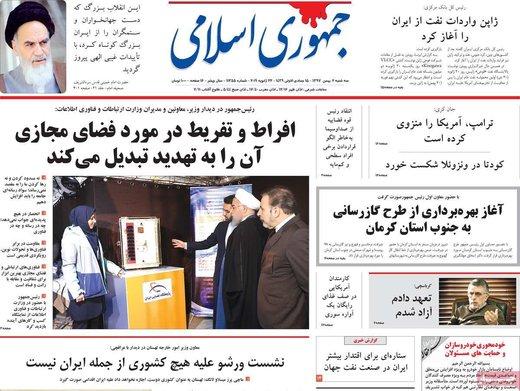 روزنامه های2بهمن97