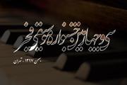 انتشار جدول اجراهای جشنواره موسیقی فجر