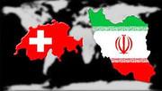 الآلیة المالیة السویسریة مع إيران باتت جاهزة للتدشین