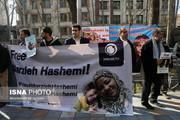 تصاویر | تجمع اعتراضی مقابل دفتر سازمان ملل در حمایت از خبرنگار پرس تیوی