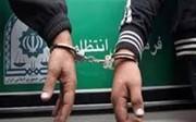 دستگیری ۸ سارق با ۱۱ فقره سرقت در چهارمحالوبختیاری