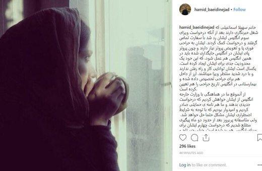 درخواست بعیدی نژاد از وزرای انگلیسی: به این خانم ایرانی کمک کنید!