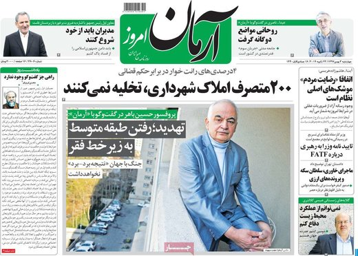 روزنامه های3بهمن97