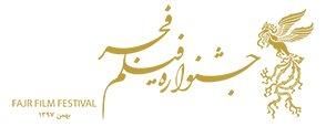 فروش میلیاردی بلیتهای جشنواره فیلم فجر