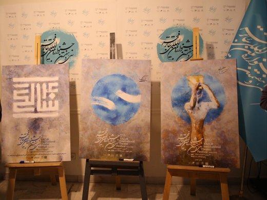 ۳ پوستر تئاتر فجر رونمایی شد