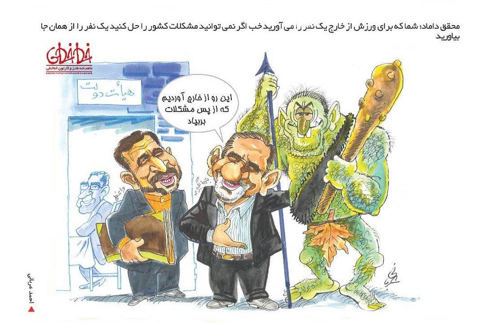 جذب یار خارجی برای هیات دولت!
