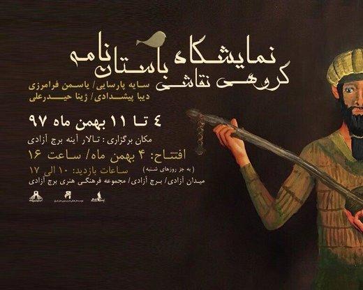 تاریخ ایران از نگاه چهار نوجوان به نمایش در میآید