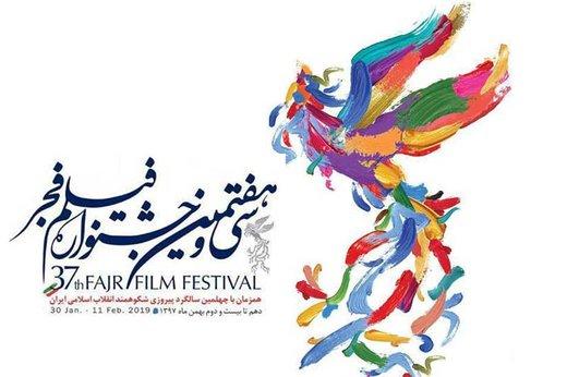محل دریافت بلیتهای جشنواره فیلم فجر مشخص شد