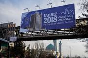 نمایشگاه عملکرد شهرداری تبریز در موضوع تبریز ۲۰۱۸ برگزار میشود