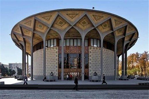 ساختمانی زیبا که در ۴۶ سالگی پیر شد!