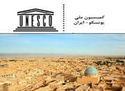 اطلاق مجالس استراتيجية وعلمية تابعة للجنة يونسكو في يزد