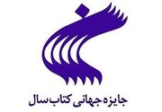 مطالعات ایرانی، اسلامی و شرقشناسی در انتخاب ۱۰ کتاب از بین ۲ هزار اثر بررسیشده در جایزه جهانی کتاب سال