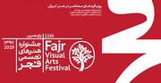 پیام سیدعباس صالحی به جشنواره هنرهای تجسمی فجر