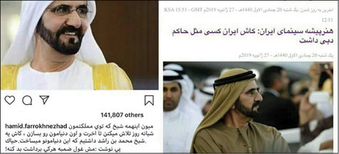 انتقاد تند از اظهارات حمید فرخنژاد در تقدیر از شیخ عرب