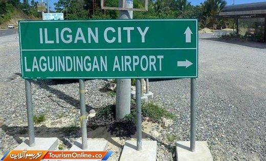 شهر ایلیگان فیلیپین