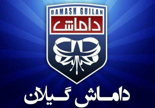 اعتراض باشگاه داماش به میزبان فینال جام حذفی/ عکس